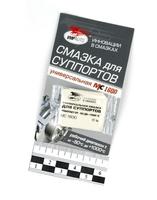 Смазка ВМПАВТО МС-1620