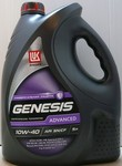 Масло Лукойл Genesis Advanced 10W40 моторное полусинтетическое